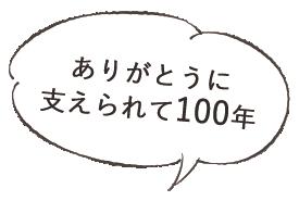 ありがとうに支えられて100年