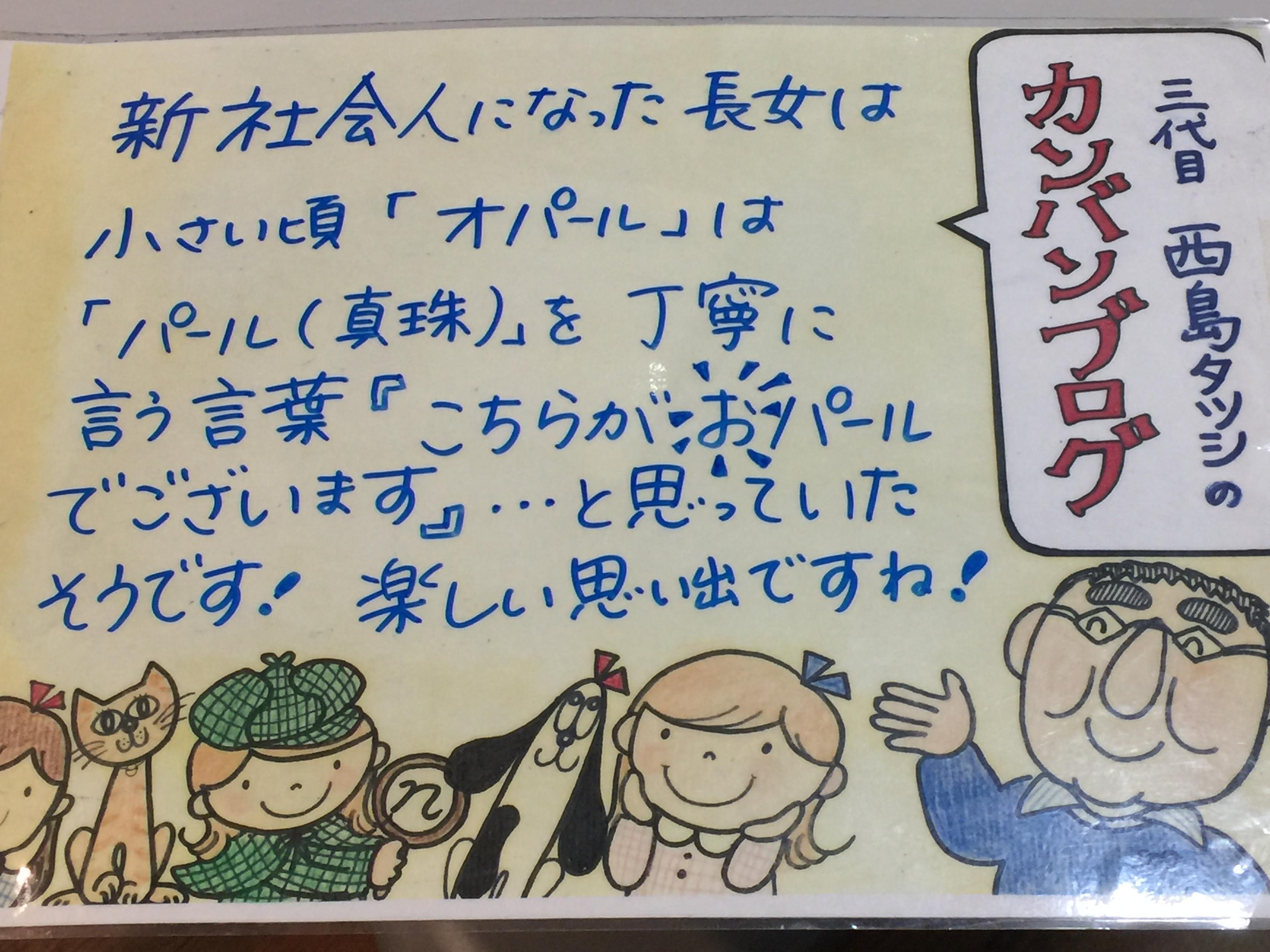 西島眼鏡店 三代目 西島タツシのカンバンブログ