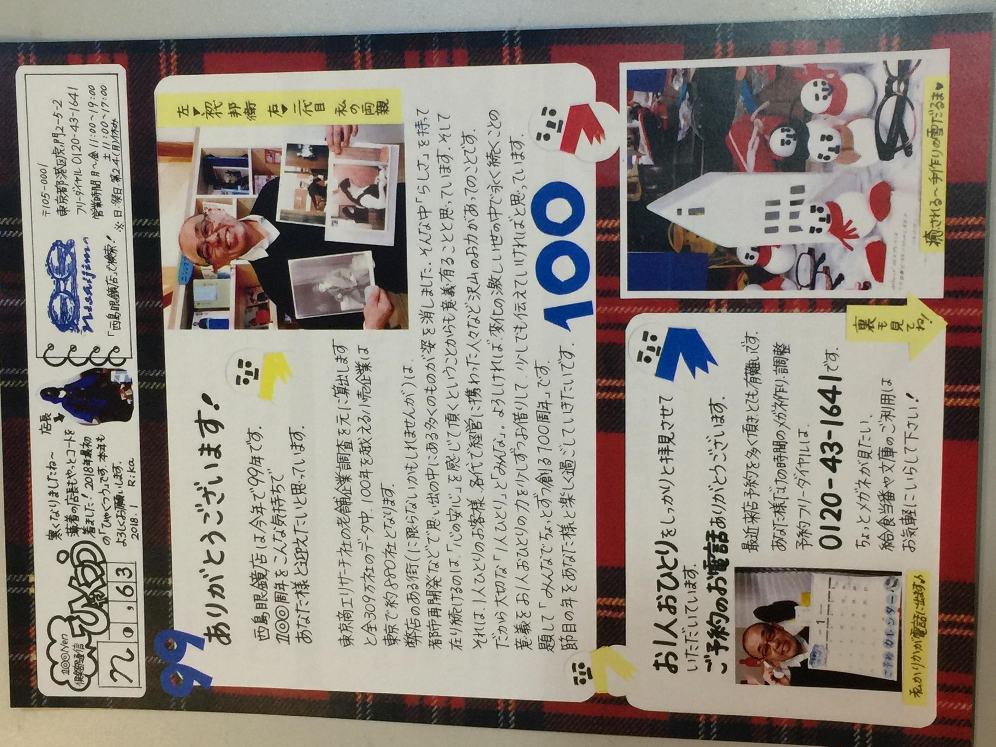 ニシジマ手作り新聞63号