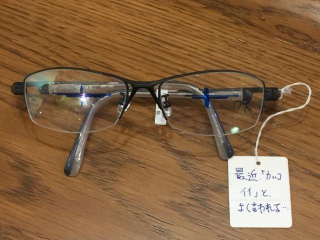 西島眼鏡あるお客様のメガネ