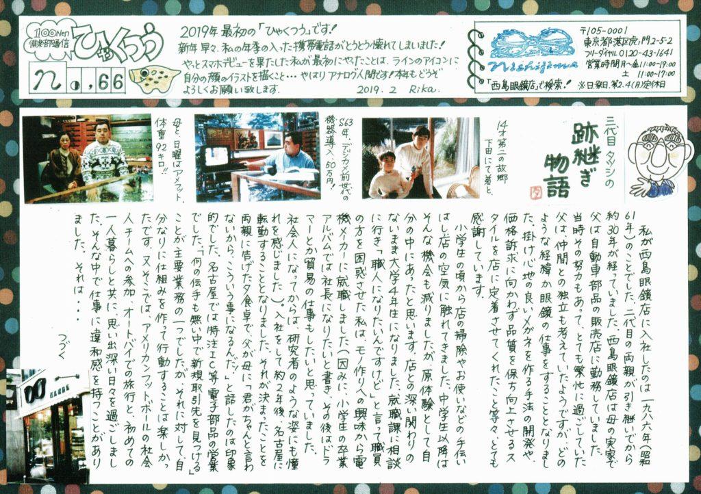 西島眼鏡店「ひゃくつう」№66オモテ