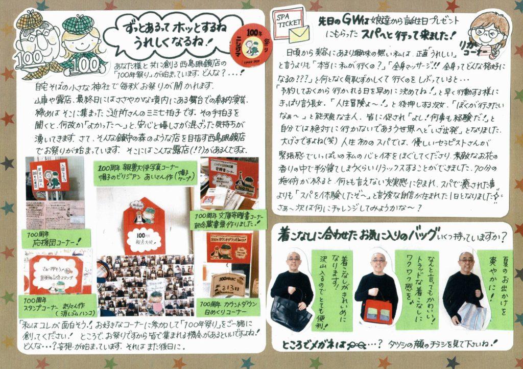 西島眼鏡店「ひゃくつう」№67ウラ