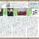 西島眼鏡店「ひゃくつう」№67オモテ