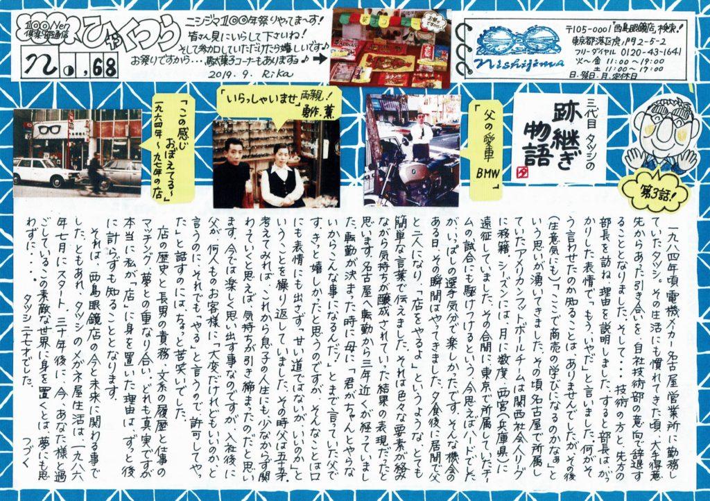 西島眼鏡店「ひゃくつう」№68オモテ