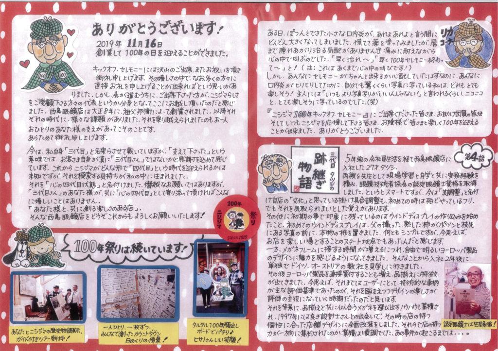 西島眼鏡店「ひゃくつう」№69ウラ