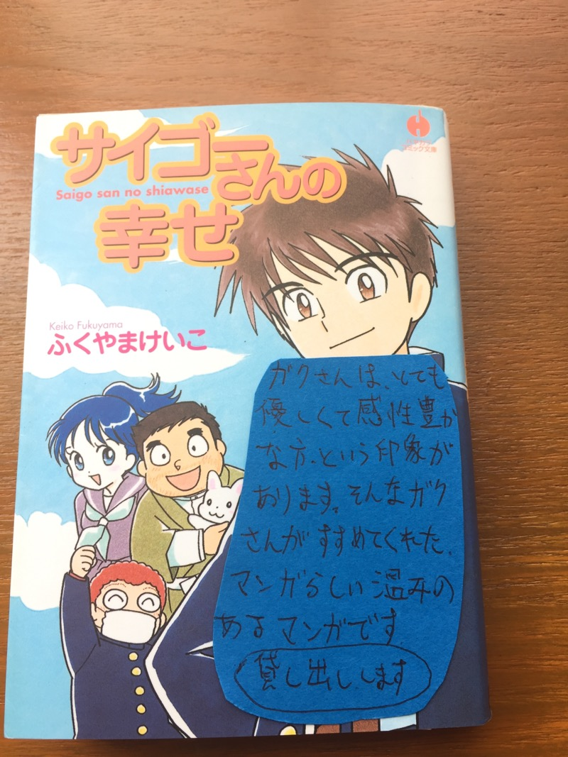 ガクさんおすすめ!「サイゴーさんの幸せ」(ニシジマ文庫の本)