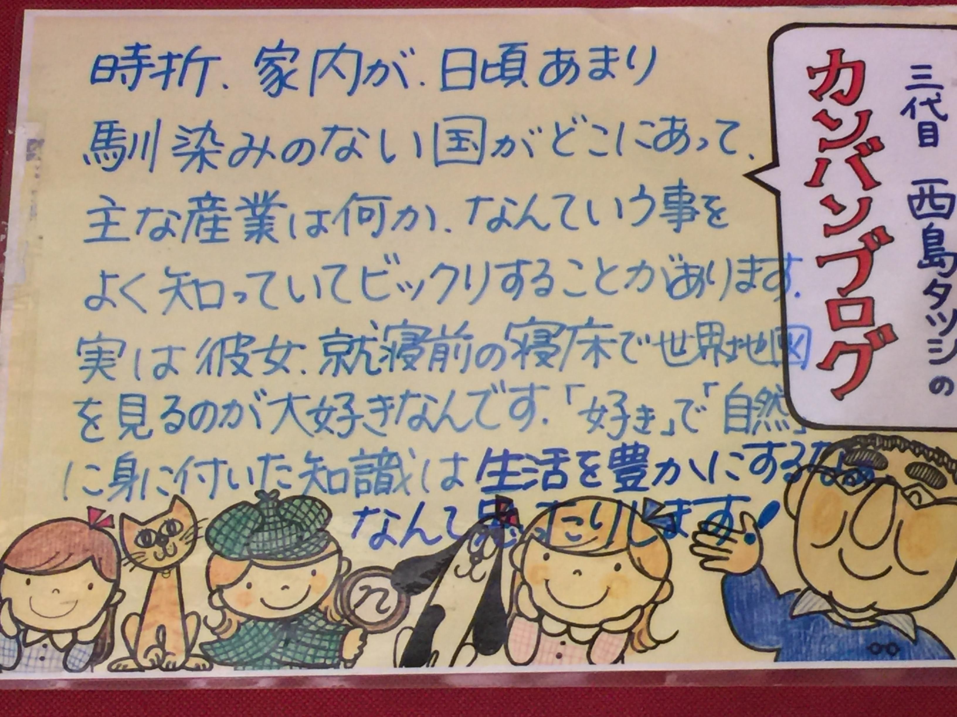 西島眼鏡店三代目タツシのカンバンブログ
